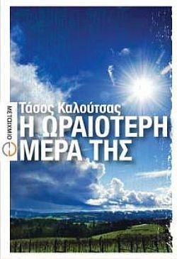 http://www.bookstation.gr/datafiles/383l.jpg
