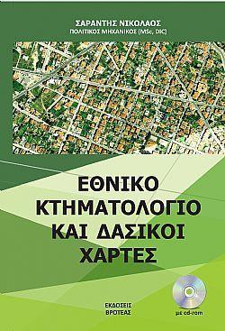 E8niko Kthmatologio Kai Dasikoi Xartes Saranths Nikolaoy